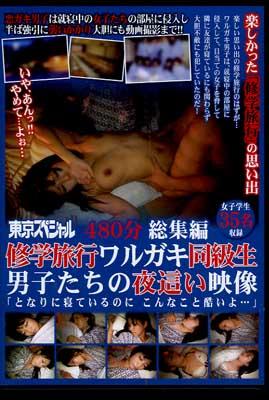 修学旅行ワルガキ同級生男子たちの夜這い映像(DVD)(TSPH-063)