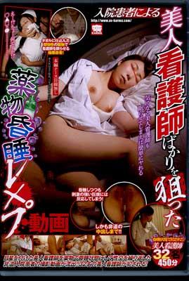 美人看護師ばかりを狙った薬物昏睡レXプ動画(DVD)(7KAR-779)