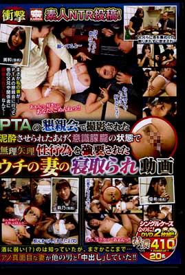 ウチの妻の寝取られ動画(DVD)(KAR-954)