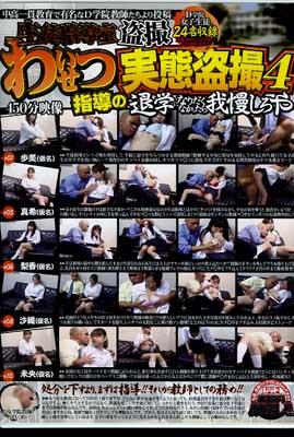 生徒指導室盗撮わいせつ実態盗撮 4(DVD)(POST-002)
