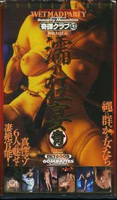 奇譚クラブ43 濡れ狂宴(TKT-005)