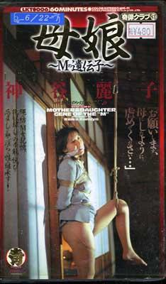 母娘〜Mの遺伝子〜 神谷麗子(LKT-006)