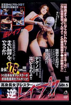高身長女子レスラー逆レイプ!!  Vol.5 吉岡奈々子(DVD)(AHR-05)