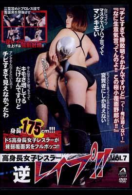 高身長女子レスラー逆レイプ!!  Vol.7 塚本すずな(DVD)(AHR-07)