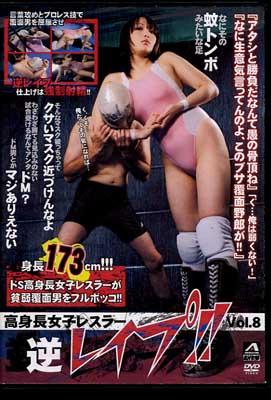 高身長女子レスラー逆レイプ!!  Vol.8 金崎あい(DVD)(AHR-08)