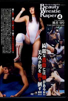 Beauty Wrestle Raper 4 桃香ゆり(DVD)(ABW-4)