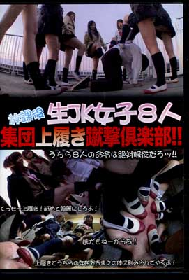 放課後ナマJK女子8人集団上履き蹴撃倶楽部!(DVD)(BYD-122)