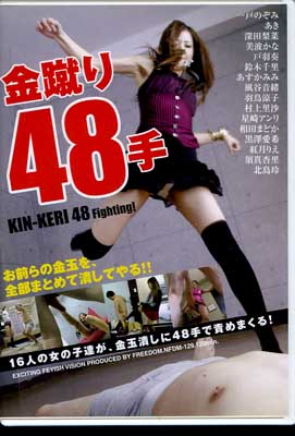 金蹴り48手(DVD)(NFDM-129)