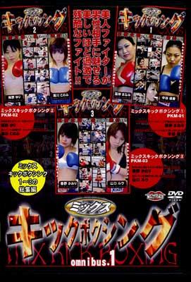 ミックスキックボクシング omnibus.1(DVD)(PMKO-01)