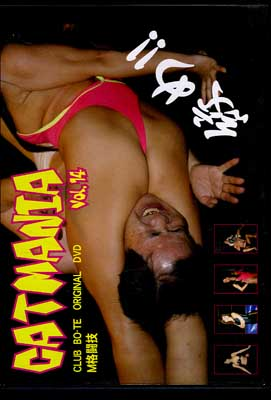 CATMANIA Vol.14(DVD)(BCM-02)