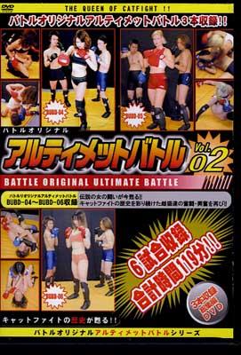アルティメットバトル Vol.02(DVD)(BUBO-02)