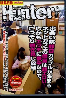 出会い系即日カップルが集まるネットカフェの個室は超エロい!(DVD)(HUNT-154)
