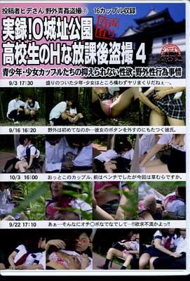 実録!O城址公園高校生のHな放課後盗撮 4(DVD)(TASH-005)