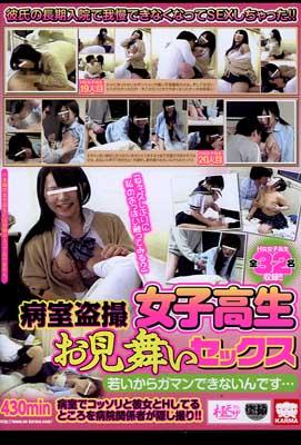病室盗撮女子高生お見舞いセックス(DVD)(KAR-177)