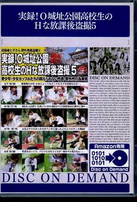 実録!O城址公園高校生のHな放課後盗撮 5(DVD)(TASH-018)