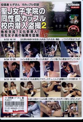 聖J女子学院の同性愛カップル校内潜入盗撮 2(DVD)(PLOD-217)