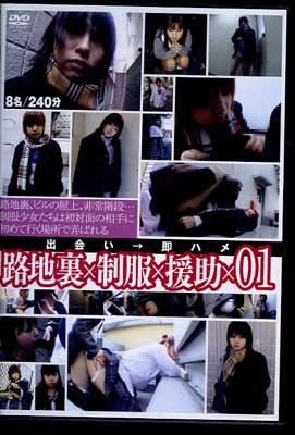 路地裏×制服×援助×01(DVD)(GS-1354)