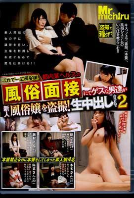 風俗面接にてゲスな男達が新人風俗嬢を盗撮!生中出し 2(DVD)(MIST-205)