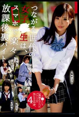 つながる世代の女子○生は、スマホで楽々放課後裏バイト(DVD)(GNE-200)