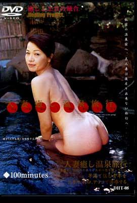 人妻癒し温泉旅行 08(DVD)(DHT-08)