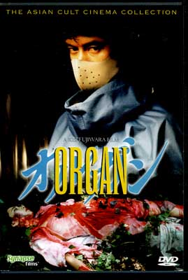 ORGAN(DVD)(SFD0006)