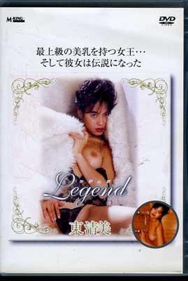 Legend 東清美(DVD)(MKDV-147)