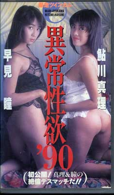異常性欲'90 早見瞳 鮎川真理(PMC-004)