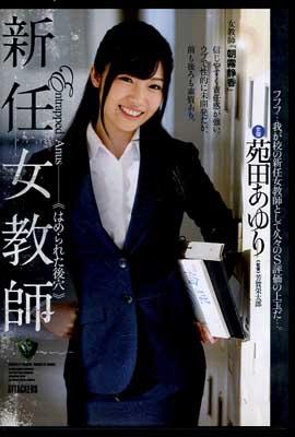 新任女教師 苑田あゆり(DVD)(RBD-863)