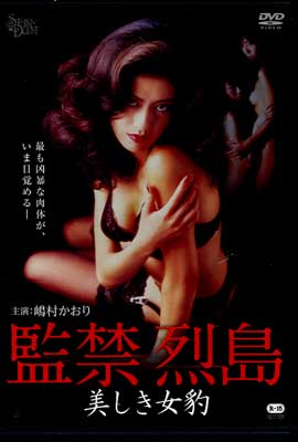 監禁烈島美しき女豹 嶋村かおり(DVD)(KSD-024)