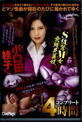 S級弩Mオンナ無惨花麗奴 小口田桂子コンプリート4時間(DVD)(CMN-167)