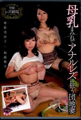 母乳まみれでアナルレズに狂う団地妻 華原美奈子 加藤舞子(DVD)(VICD-288)