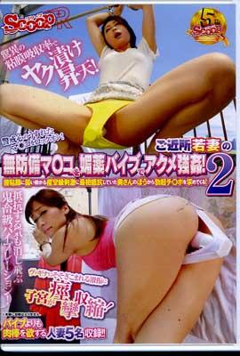 無防備マ○コを媚薬バブでアクメ強姦!2(DVD)(SCPX-162)