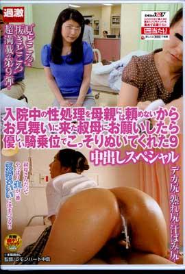 入院中の性処理を母親には頼めないからお見舞いに来た叔母に・・9(DVD)(NHDTA-710)