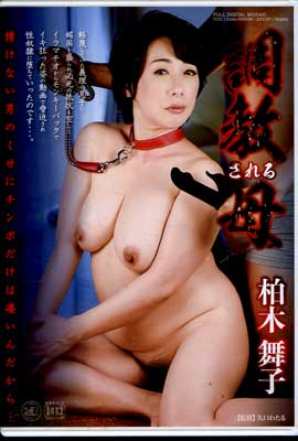 調教される母 柏木舞子(DVD)(BRK-04)
