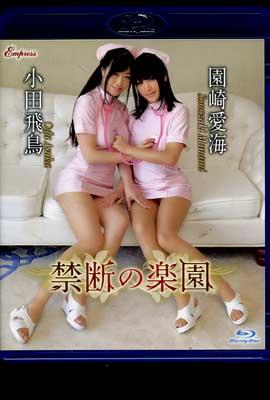 禁断の楽園 小田飛鳥 園崎愛海(Blu-ray)(KIDM-673B)
