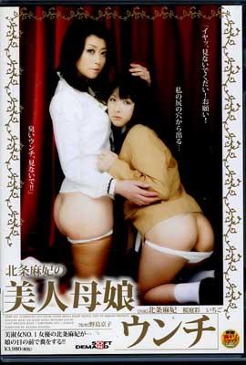 北条麻妃の美人母娘ウンチ(DVD)(SDMT-441)