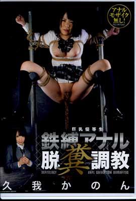鉄縛アナル脱糞調教 久我かのん(DVD)(OPUD-216)