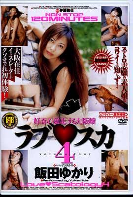ラブスカ 4  飯田ゆかり(DVD)(DXC-04)