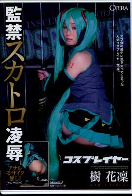 監禁スカトロ凌辱 樹花凛(DVD)(OPUD-201)
