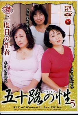五十路の性 5 木村典子 田中静江 石原小百合(DVD)(JUKD-415)