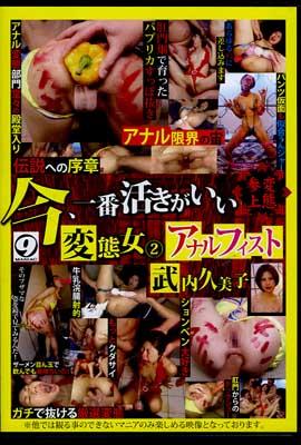 今、一番活きがいい変態女2 アナルフィスト  竹内久美子(DVD)(MANQ-014)