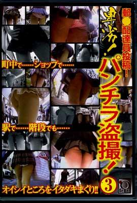 卑劣!パンチラ盗撮!3(DVD)(MO-0903)