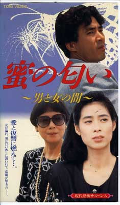 蜜の匂い〜男と女の間〜 星野知子(VRTM-01324)