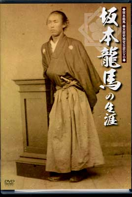 坂本龍馬の生涯(DVD)(MX-384S)