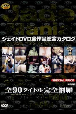 Jade Mania ジェイドDVD全作品総合カタログ1997〜2004.03(DVD)(DJM-01)