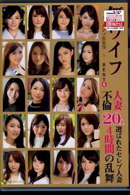 舞ワイフBEST6 〜セレブ倶楽部〜(DVD)(ARSO-17100)