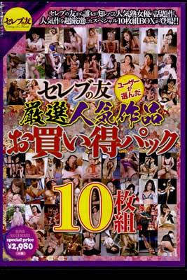 セレブの友厳選人気作品お買い得パック10枚組(DVD)(CESF-002)