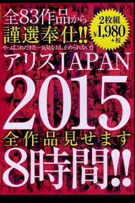 アリスJAPAN2015全作品見せます8時間!(DVD)(DVA-0098)