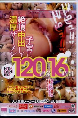 子宮に絶頂中出し!濃厚ザーメン120連発16時間(DVD)(RBB-101)