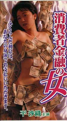 消費者金融の女 平沙織主演(ABC-19901138)